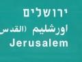 jeruzalem-bord-jpg